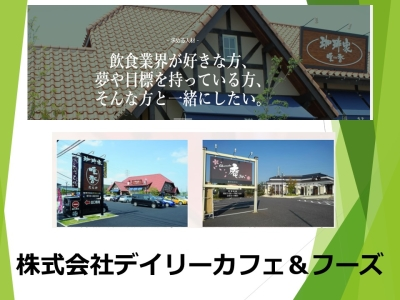 多彩なブランドを展開し、喫茶・FCビジネスを中心に【愛知県】で展開しています。