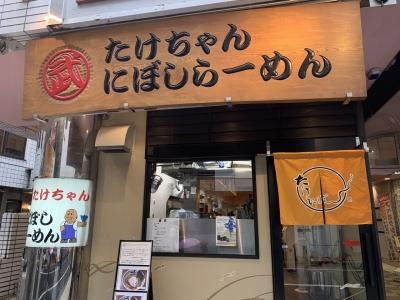 """""""ニボ系""""ラーメンの人気店で楽しくアルバイトしませんか!"""
