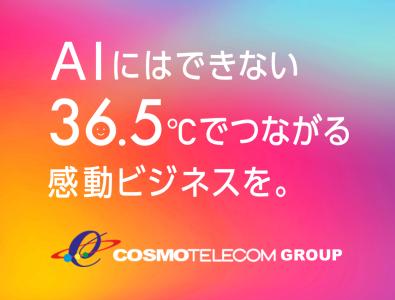 AIにはできない 36.5℃でつながる 感動ビジネスを。