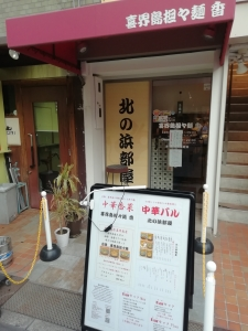 喜界島担々麺 香