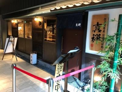 恵比寿ガーデンプレイスに2018年4月オープン。提携の製麺所でつくられたオリジナルの蕎麦が自慢です。