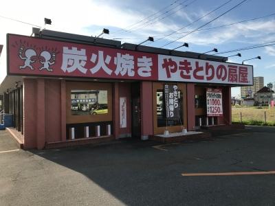 株式会社扇屋東日本