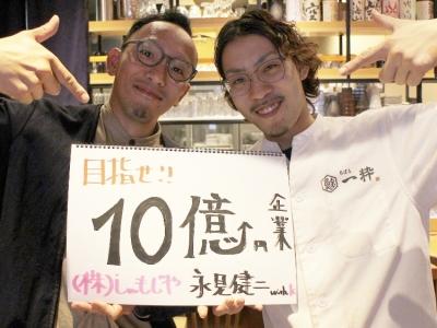 今後10年で10億円企業を目指します!